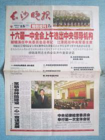 10、长沙晚报 2002.11.15日 十六届一中全会选出中央领导机构