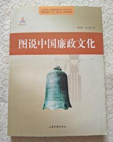图说中国廉政文化