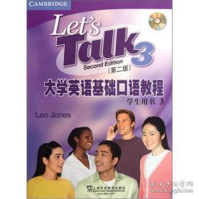 二手正版  大学英语基础口语教程学生用书3第二版 let's talk3 正版!秒回复,当天可发!