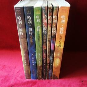 哈利波特(哈利波特与密室、哈利波特与阿兹卡班囚徒、哈利波特与火焰杯、哈利波特与混血王子、哈利波特与凤凰社,哈利波特与魔法石,哈利与死之圣器(全7册合售 老版本)内有书签1个