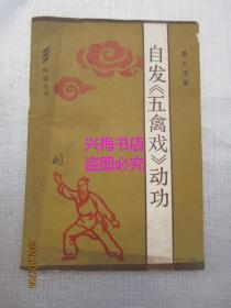 自发《五禽戏》动功——风采丛书
