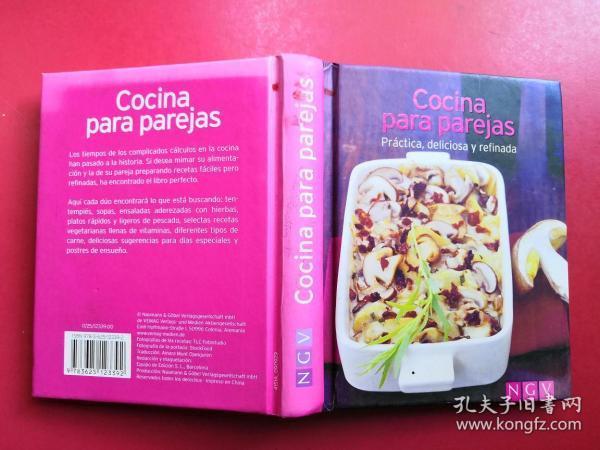 西班牙文原版食谱:Cocina para parejas