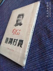 民国新华书店发行 毛泽东著 农村调查 封面毛像