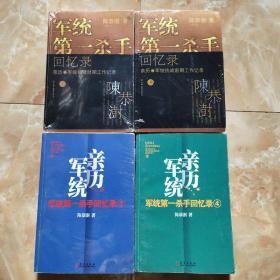 军统第一杀手回忆录1-4  全四册合售