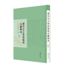 历代方言俗语谣谚文献辑刊 全40册