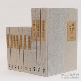 王琦全集(美术卷3卷、美术文论卷7卷)