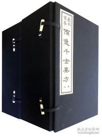 备急千金要方(全2函12册)