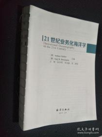 21世纪业务化海洋学 (无封面)
