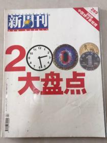 新周刊 2008年第24期 2008大盘点
