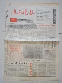 通辽晚报1994年3月5日(8开四版)我市召开政法工作暨社会治安综合治理工作会议。