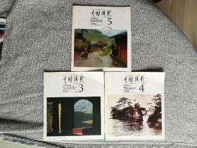 中国摄影1990年第3、4、5期(3本合售)