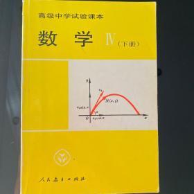 高级中学试验课本 数学IV 下册
