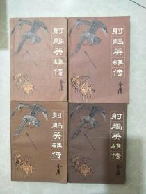 射雕英雄传全4册,金庸作品集1984年
