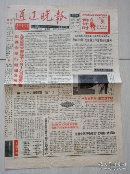 通辽晚报1995年8月17日(8开四版)九五哲理木赛马节8月18日隆重开幕。