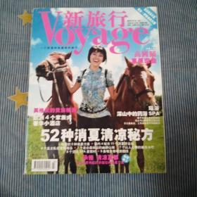 新旅行 2006年8月总第29期 封面人物高圆圆