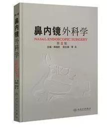 鼻内镜外科学  第2版            韩德民  主编,新书现货,正版