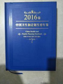 2016卷 中国卫生和计划生育年鉴
