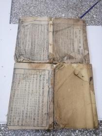 木刻线装书