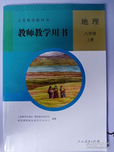 义务教育教科书. 地理八年级上册教师教学用书