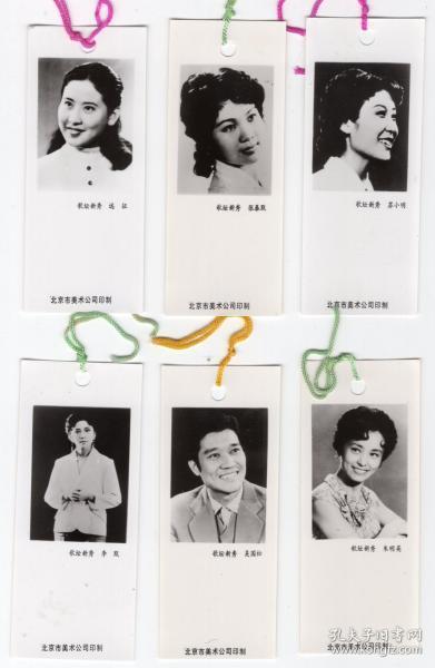 """80年代书刊图片类------1980年,北京市美术公司印制""""歌坛新秀""""照片书签6-2(6张)"""