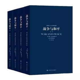 战争与和平(全四册)