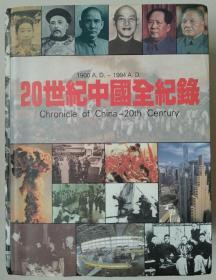 20世纪中国全纪录:Chronicle of China-20th Century