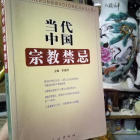 民族出版社《当代中国宗教 禁忌》