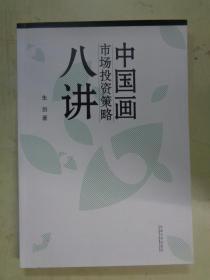 中国画市场投资策略八讲【作者朱剑签名钤印本】
