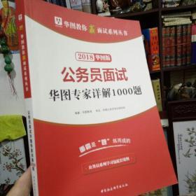 2018华图教育·教你赢面试系列丛书:公务员面试华图专家详解1000题