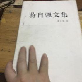 蒋自强文集