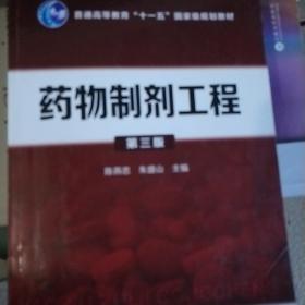 药物制剂工程(第三版)(陈燕忠)