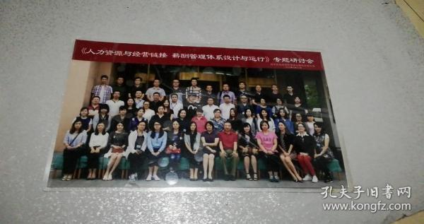 2016年9月12日北京长城启明管理咨询有限公司《人力资源与经营链接.薪酬管理体系设计与运行》专题研讨会,36.5*21.4cm,塑封8品
