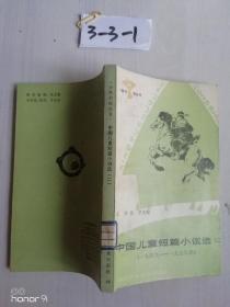 中国儿童短篇小说选二