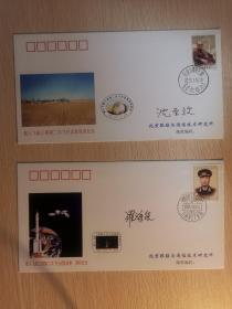 神舟二号纪念封,航天专家院士沈荣骏,罗海银签名封一套两枚