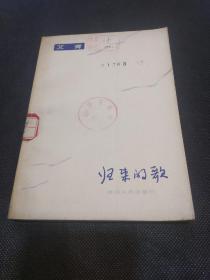 艾青诗集:归来的歌