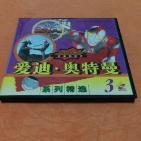 VCD爱迪.  奥特曼系列精选3(碟片第五  六集)