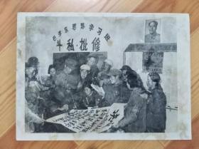 文革时期老照片4(毛泽东思想学习班)