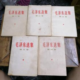 毛泽东选集(1-5)1.2.3.4册1966年7月改横排本