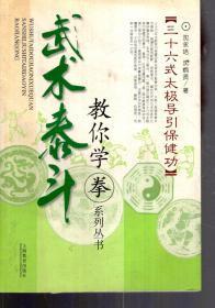 武术泰斗教你学拳系列丛书.三十六式太极导保健功