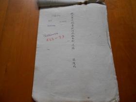 """张謇侄孙:张缵武《从大生退隐费说到沈敬夫的""""退隐""""》1963年手稿(NT南通和张謇家族史料)"""