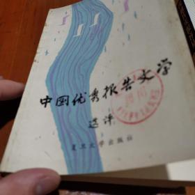 中国优秀报告文学选评下册
