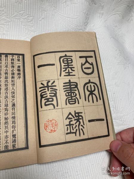 [完美品]《百宋一廛书录》(劳季言钞本)适园丛书