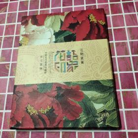 中国名花邮票珍藏册(附收藏证书)
