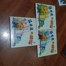 蓝皮鼠大脸猫(1~3册)
