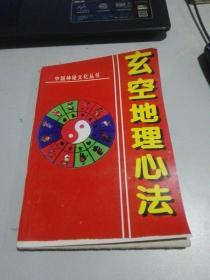 中国神秘文化丛书:玄空地理心法