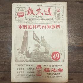 """香港《周末报》,1950年4月29日头版头条""""解放海南的林彪将军""""。年轻的林彪威风凛凛,英俊潇洒,神采奕奕。8开16版全,品好无涂画无缺陷。"""