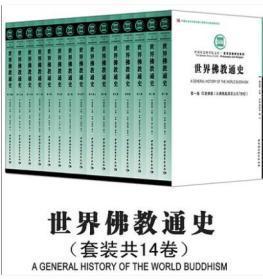 套装全14卷15册 世界佛教通史 魏道儒 主编 中国社会科学出版社