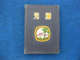 50年代漆皮日记,光辉,中国制本厂
