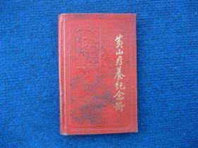 黄山疗养纪念册,黄山旅游相关内容