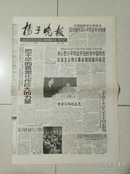 扬子晚报1997年2月23日(8开四版)黄埔江畔的哀思;图片